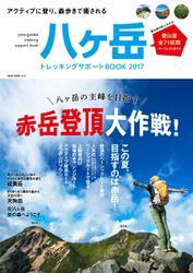 八ヶ岳 トレッキングサポートBOOK (2017)
