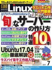 日経Linux(日経リナックス) (2017年7月号)