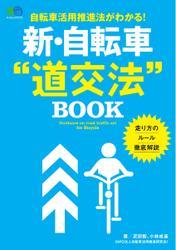"""新・自転車""""道交法""""BOOK (2017/05/31)"""
