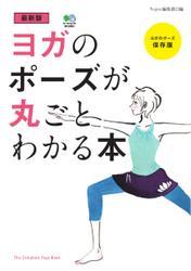 最新版 ヨガのポーズが丸ごとわかる本 (2017/05/31)