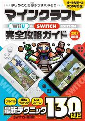 マインクラフト Wii U & SWITCH EDITION 完全攻略ガイド