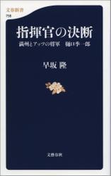 指揮官の決断 満州とアッツの将軍 樋口季一郎