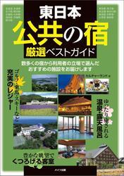 東日本「公共の宿」 厳選ベストガイド
