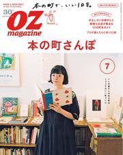 OZmagazine (オズマガジン)  (2017年7月号)