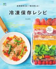 ei cookingシリーズ (長期保存OK! 毎日使える!  冷凍保存レシピ)