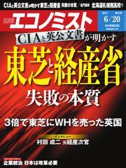 エコノミスト (2017年06月20日号)