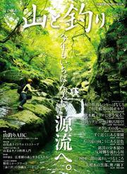 山と釣り vol.3