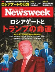 ニューズウィーク日本版 (2017年6/20号)