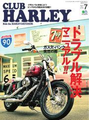 CLUB HARLEY(クラブハーレー) (2017年7月号)