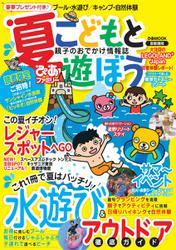 ぴあファミリー 子供と遊ぼう 首都圏版 (2017夏号)