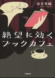 絶望に効くブックカフェ