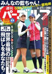 週刊 パーゴルフ (2017/6/27号)