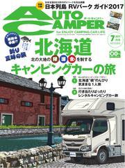 AutoCamper(オートキャンパー) (2017年7月号)