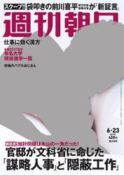 週刊朝日 (6/23号)