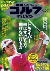 週刊ゴルフダイジェスト (2017/6/27号)