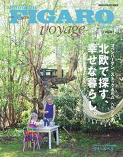 フィガロジャポン ヴォヤージュ(madame FIGARO japon voyage) (Vol.36)