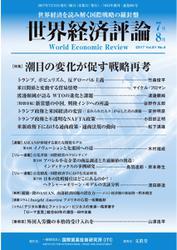 世界経済評論 (2017年7/8月号)