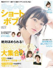NEKO MOOK ヘアカタログシリーズ (ゆるふわショート&ボブvol.12)