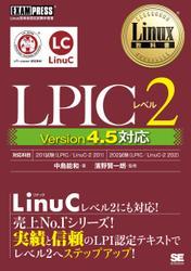 Linux教科書 LPICレベル2 Version4.5対応