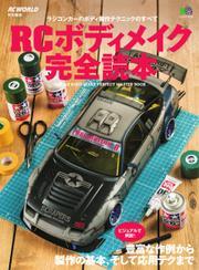 RCボディメイク完全読本 (2017/06/08)