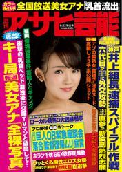 週刊アサヒ芸能 [ライト版] (6/22号)