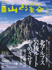 山と溪谷 (通巻987号)