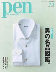 Pen(ペン) (2017年7/1号)