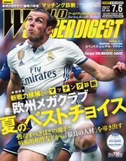 WORLD SOCCER DIGEST(ワールドサッカーダイジェスト) (7/6号)
