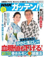 NHKガッテン! (2017年8月号)