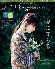 ことりっぷマガジン vol.13 2017夏