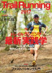 別冊PEAKS Trail Running magazine  (2017/06/09)