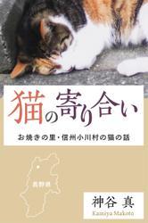 猫の寄り合い お焼きの里・信州小川村の猫の話