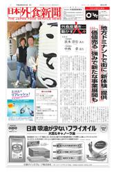 日本外食新聞 (2017/6/15号)
