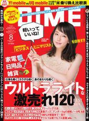 DIME(ダイム) (2017年8月号)