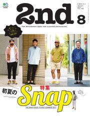 2nd(セカンド) (2017年8月号)