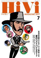 HiVi(ハイヴィ) (2017年7月号)