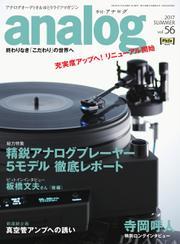 アナログ(analog) (Vol.56)