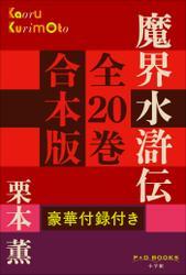 P+D BOOKS 魔界水滸伝 全20巻 合本版