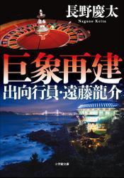 巨象再建 ~出向行員・遠藤龍介~