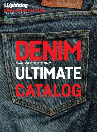 別冊Lightningシリーズ (Vol.167 DENIM ULTIMATE CATALOG)