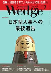 WEDGE(ウェッジ) (2017年7月号)