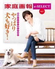家庭画報 e-SELECT (Vol.7 やっぱり犬も好き!)
