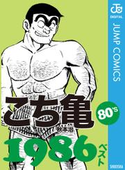 こち亀80's 1986ベスト
