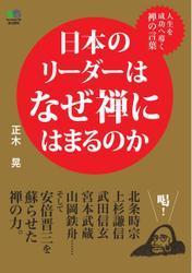 日本のリーダーはなぜ禅にはまるのか (2017/06/12)