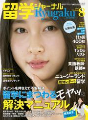 留学ジャーナル (2017年8月号)