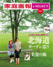 家庭画報 e-SELECT (Vol.8 北海道ガーデン巡り&美食の旅)