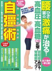 わかさ夢MOOK42 医大教授激賞の100年体操 自彊術