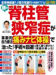 わかさ夢MOOK5 腰の脊柱管狭窄症が革新的自力療法[痛みナビ体操]で治った!