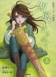 湖風、きらめく ~新訳アーサー王物語~ (上)