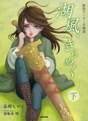 湖風、きらめく ~新訳アーサー王物語~ (下)